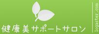 健康美サポートサロン尼崎