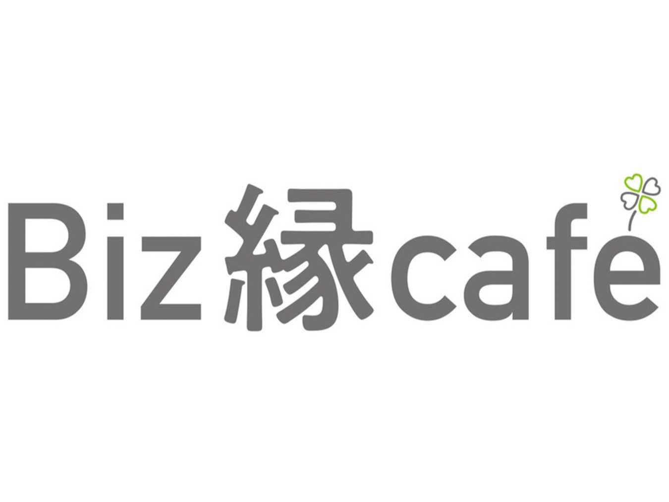 Biz縁Cafe会員さま用プロフィール写真